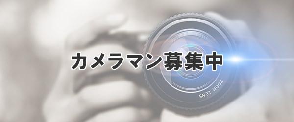 カメラマン募集中